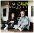 「モリのいる場所」オリジナル・サウンドトラック/牛尾憲輔