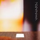 手紙/フジファブリック