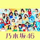 ジコチューで行こう! (Special Edition)/乃木坂46