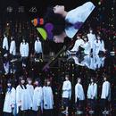 アンビバレント (Special Edition)/欅坂46