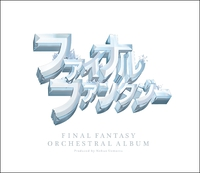 FINAL FANTASY ORCHESTRAL ALBUM/SQUARE ENIX