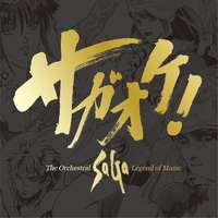 サガオケ! The Orchestral SaGa -Legend of Music-