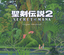 聖剣伝説2 SECRET of MANA Original Soundtrack/SQUARE ENIX