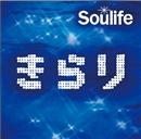 きらり/Soulife
