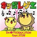 キッズレゲエ/Dr.Production feat. RIN