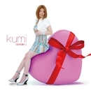 恋する君へ/kumi