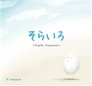 そらいろ~Simple Treasure~/川嶋あい