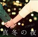 真冬の夜/CHiYO