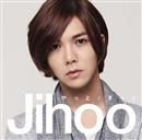 やっと/きっと/Jihoo