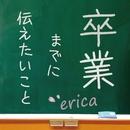 卒業までに伝えたいこと/erica