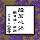 般若心経・観音経・和讃/お経
