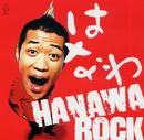 HANAWA ROCK/はなわ