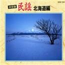 決定版 民謡 北海道編/Various Artists