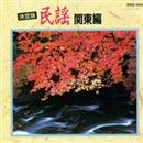 決定版 民謡 関東編/Various Artists