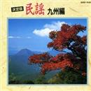 決定版 民謡 九州編/Various Artists