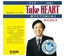 Take HEART(テイク はあと)~翔びたて平和の鳩よ~/鳩山由紀夫