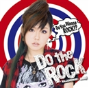 Do the Rock/中ノ森BAND
