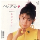 く・ち・び・る・ハート2/石田ひかり