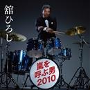 嵐を呼ぶ男 2010 (CMバージョン)/舘 ひろし