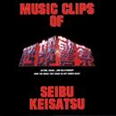 テレビ朝日系放映TV映画「西部警察」サウンドトラック盤/Various Artists