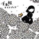 千本桜/レインブック