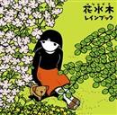 花水木/レインブック