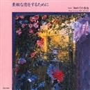 素敵な恋をするために Vol.1 初めての告白/赤木りえ