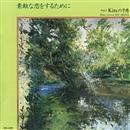 素敵な恋をするために Vol.2 Kissの予感/赤木りえ