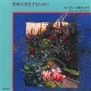 素敵な恋をするために Vol.3 ぎゅっと抱きしめて/赤木りえ