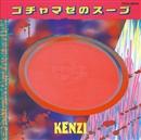 ゴチャマゼのスープ/KENZI