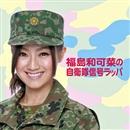 福島和可菜の自衛隊信号ラッパ/福島和可菜