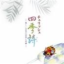 四季詩(しきうた)-美しい日本の四季と名曲-/チェリッシュ
