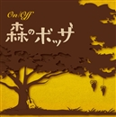 On/Off 森のボッサ/Various Artists