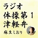 ラジオ体操第1 津軽弁/麻生しおり