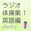 ラジオ体操第1 英語編/パックン