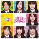 涙目ピースサイン (通常盤)/JK21