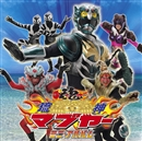 琉神マブヤー ミニ・アルバム/Various Artists