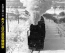 永遠の想い出 ありし日の蒸気機関車BOX/鉄道走行音