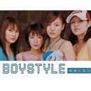 花咲く丘へ/BOYSTYLE
