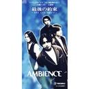 最後の約束 -See you again-/AMBIENCE