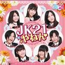 JK21やねん (通常盤)/JK21
