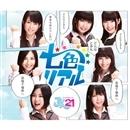 七色リアル (通常盤)/JK21