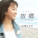 故郷 〜Blue Sky Homeland〜/臼澤みさき