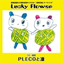 Lucky Flower/PLECOと凛