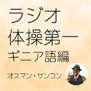 ラジオ体操第一 ギニア語編/オスマン・サンコン