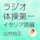 ラジオ体操第一 イタリア語編/山村尚正