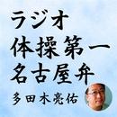ラジオ体操第一 名古屋弁/多田木亮佑