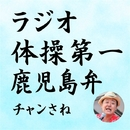 ラジオ体操第一 鹿児島弁/ちゃんサネ