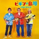 ビギンの島唄~オモトタケオ/BEGIN