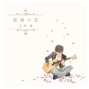 最後の恋/信政 誠